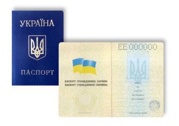 16 років – час отримувати український паспорт