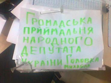 Чому Михайло Головко рятував фінансового спонсора Партії Регіонів?