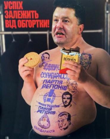 Судячи з усього, Петро Порошенко не ввійде в історію як сильний Президент