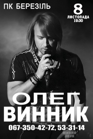 Мистер Счастье» и «Мистер Аншлаг» – так называют Олега Винника его поклонники.