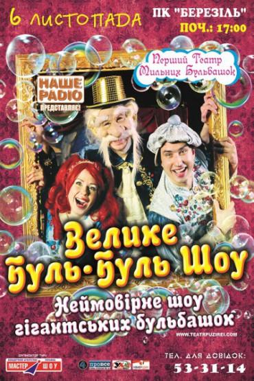 """""""Перший Театр Мильних Бульбашок"""" завітає до Тернополя 6 листопада"""