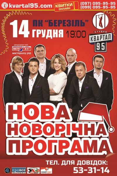 Тернополь_Квартал95_сити120x180_с_телефонами