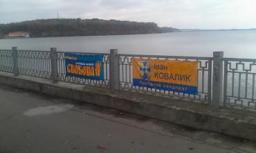 """У Тернополі партія """"Свобода"""" та мажоритарник Іван Ковалик порушують закон?"""
