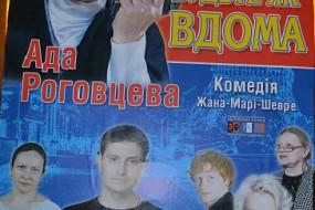 12 листопада у Тернополі перебуватиме Ада Роговцева
