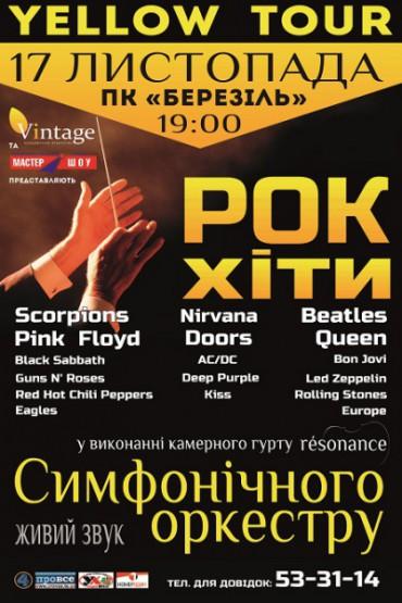 """17 ноября в Тернополе состоится концерт группы """"résonance"""""""