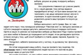Політиків Тернопільщини просять забрати своє сміття (фото)
