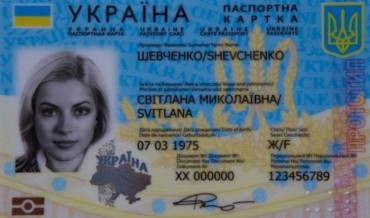 З січня тернополяни зможуть отримати біометричний паспорт
