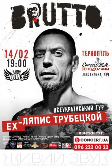 14 лютого Сергій Міхалок і гурт BRUTTO дадуть концерт у Тернополі