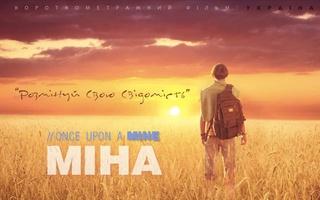 На Канському кінофестивалі покажуть перший український фільм із зони АТО
