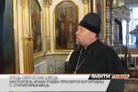 Знаки з неба на Тернопільщині (відео)