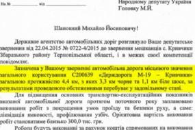 Як нардеп Михайло Головко цілий рік псував папір
