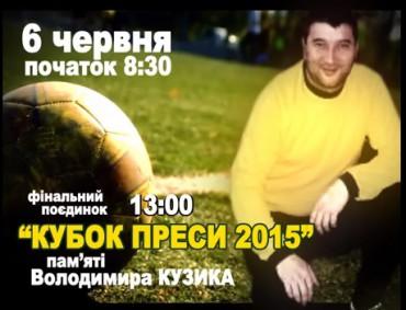 У Тернополі стартує Кубок преси імені Володимира Кузика