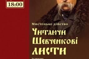 Читаю Шевченка і лячно мені . У кожному слові – теперішні дні