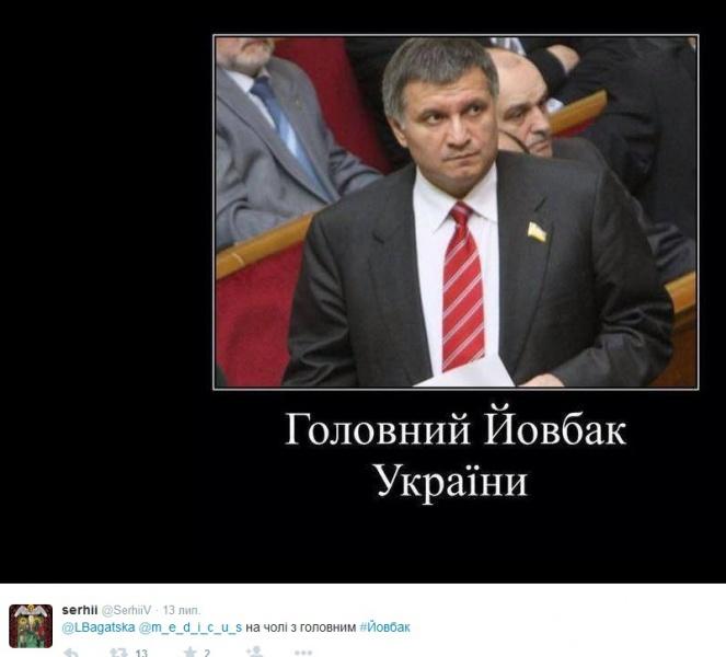 """Аваков отрицает наличие списка депутатов, которых нужно привлечь к ответственности: """"Есть список негодяев, воюющих против Украины"""" - Цензор.НЕТ 4098"""