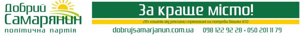 Dobriy-samarityanin-2