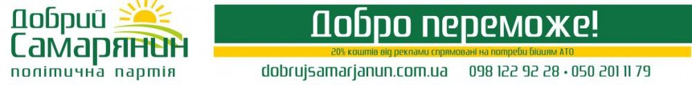 Dobriy-samarityanin-3
