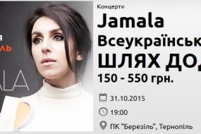 31 жовтня у Тернополі відбудеться концерт Джамали
