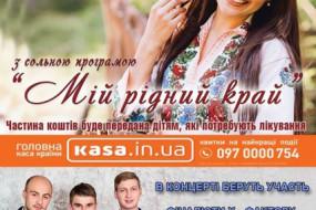 Свято української пісні відбудеться у Тернополі