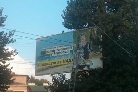 Реклама за мера Надала обурює тернополян