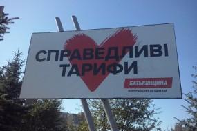 Учасники виборчих перегонів у Тернополі не поспішають знімати зовнішню рекламу