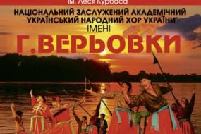 30 листопада у Тернополі виступить хор імені Григорія Верьовки
