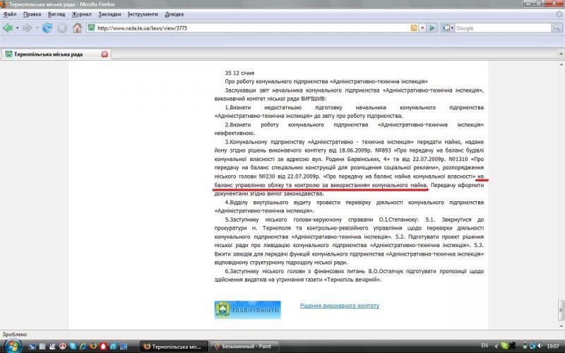 Мер Тернополя «кинув» око на 100 гектарів парку?