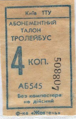 Мер Тернополя вчасно пообіцяв пенсіонерам безкоштовний проїзд. Вартість зросте до 2 гривень 50 копійок!