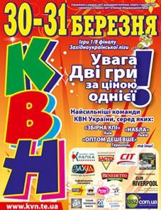 У Тернополі знову КВК