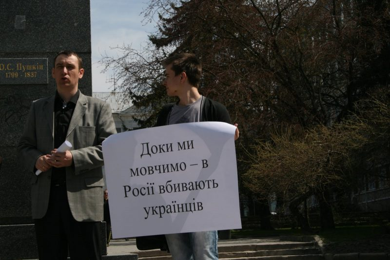 Як у Тернополі за права українців в Росії боролися (фото)