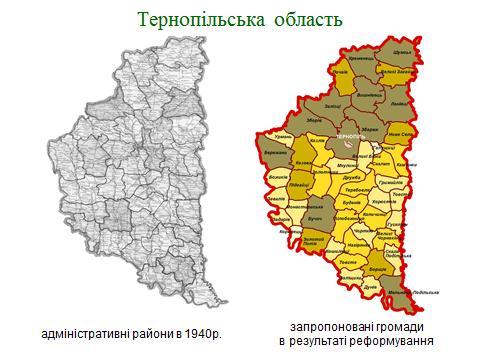 Чи зникне Тернопільська область з мапи України?