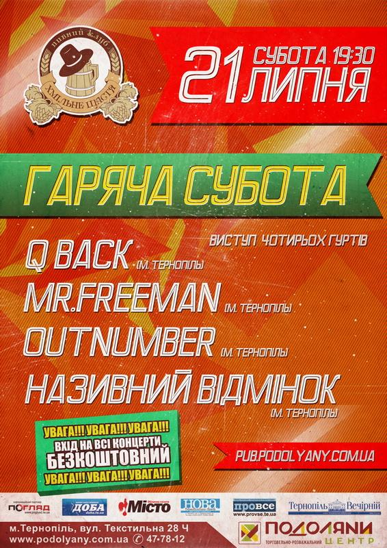 """ГАРЯЧА субота, виступ гуртів """"Q-back"""", """"Називний відмінок"""", """"Mr.FreeMan"""", """"OUTNUMBER""""."""