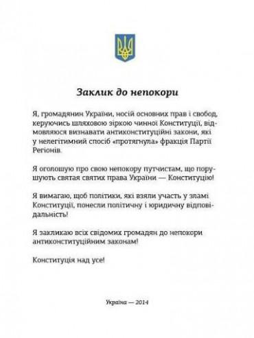 Чи зважиться Янукович одночасно посадити тисячі людей?