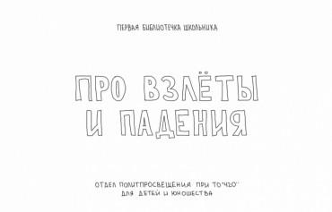 Мультфільм про Януковича і опозицію: дотепно про реалії з Грушевського