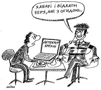 Зі всіх VIP-чиновників за минулий рік в Україні сіли в тюрму лише троє слідчих і голова сільради