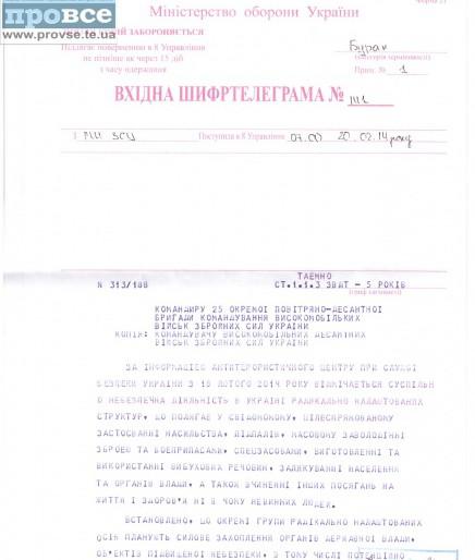 Нардеп Стойко звернувся в СБУ та Генпрокуратуру з таємними документами, де виявлено факт використання Збройних сил України 20 лютого