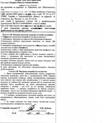 Тернополянина Миколу Сивирина аж на три дні кличуть свідчити як міліціонери не пропускали людей на прийом громадян