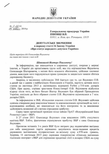 Тернопільський нардеп зацікавився як можна в Україні заробити мільярди