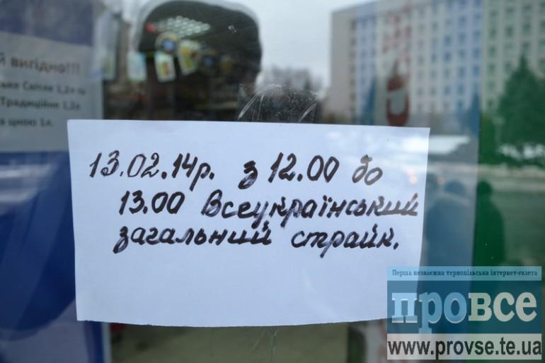 У Тернополі всеукраїнський страйк підтримав продуктовий магазин. Публічно