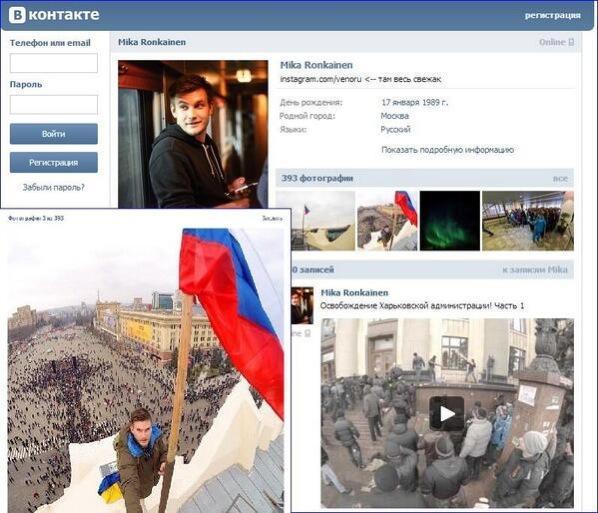 Прапор Росії на Харківську адміністрацію вішав російський фашист