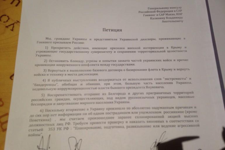 Українці Гонконгу написали російському консулу, що потрібно покарати Путіна