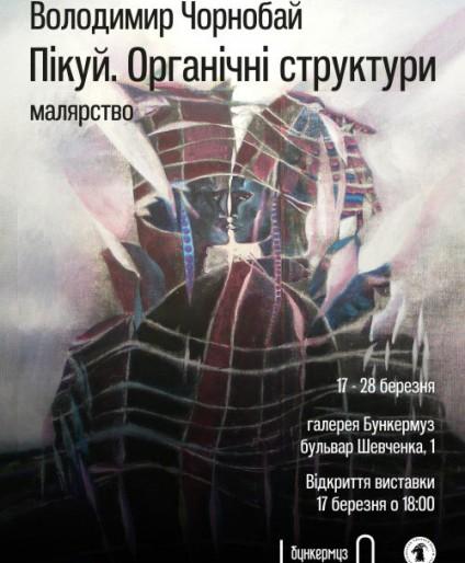 Виставку Володимира Чорнобая відкриють 17 березня
