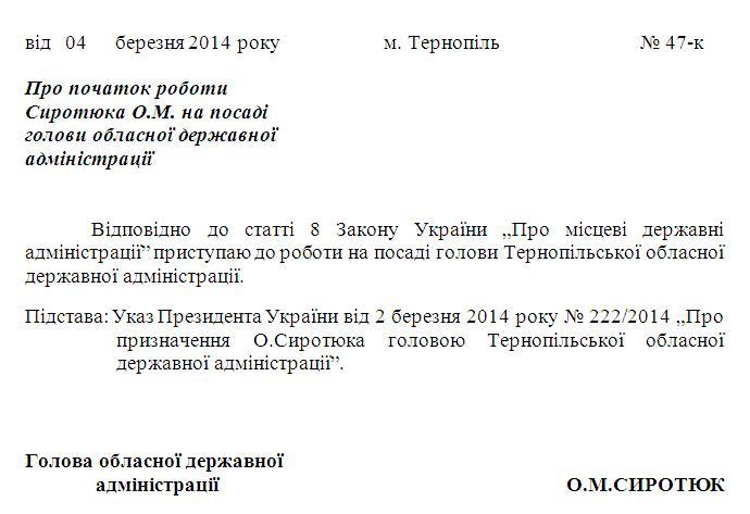 """З чого почав свою """"відкриту та прозору"""" роботу новий голова Тернопільської облдержадміністрації?"""