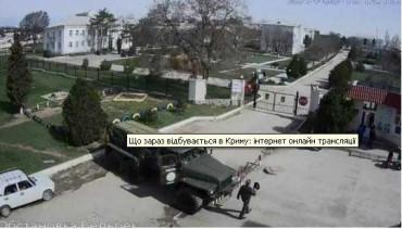 Онлайн-трансляції з Криму: що відбувається зараз?