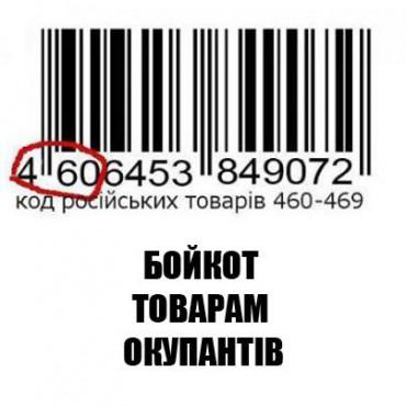 У тернопільському супермаркеті до 50% made in Russia
