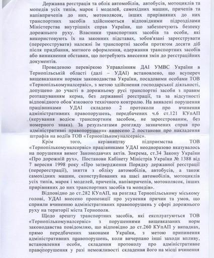У незаконному прибиранні у Тернополі винні водії луцьких мафіозі?