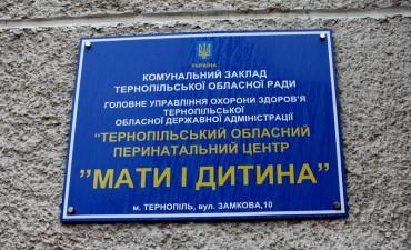 На Тернопільщині повідомлено про підозру службовцям, що приписали зайве обладнання обласному перинатальному центру