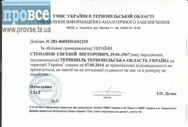 Стєпанов подав судовий позов на мера Тернополя за наклеп