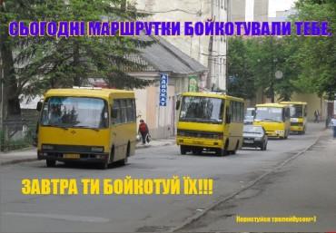 Тернополяни оголосили бойкот маршруткам!