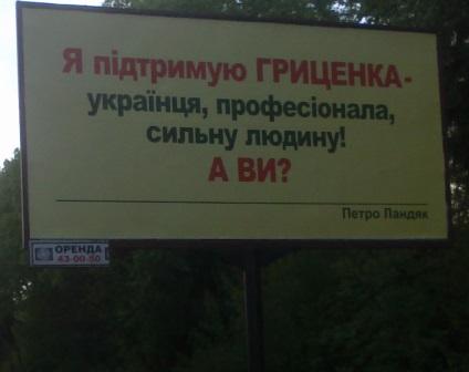 На Тернопільщині за Гриценка агітують з порушеннями