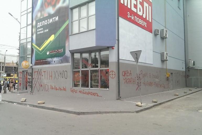 У Тернополі яскраво продемонстрували, що думають про Росію і її бізнес